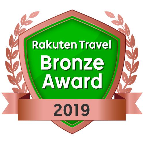 Rakuten Travel Bronze Award 2019